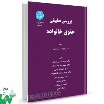 کتاب بررسی تطبیقی حقوق خانواده تالیف دکتر سید حسین صفایی ، دکتر سید عزت الله عراقی