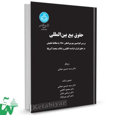 کتاب حقوق بیع بین المللی تالیف دکتر سید حسین صفایی