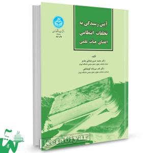 کتاب آیین رسیدگی به تخلفات انتظامی اعضای هیات علمی تالیف دکتر محمدحسن صادقی مقدم