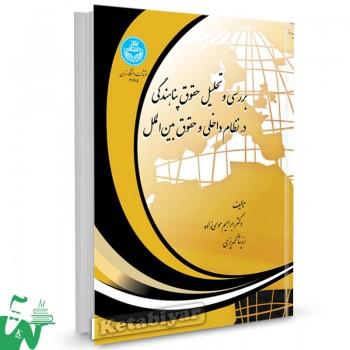 کتاب بررسی و تحلیل حقوق پناهندگی در نظام داخلی و حقوق بین الملل تالیف دکتر ابراهیم موسی زاده