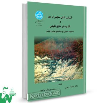 کتاب آشنایی با فن سنجش از دور و کاربرد در منابع طبیعی تالیف دکتر محمود زبیری