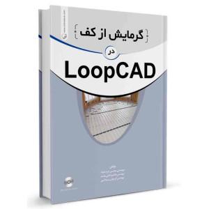 کتاب گرمایش از کف در LoopCAD تالیف محسن ایزدخواه