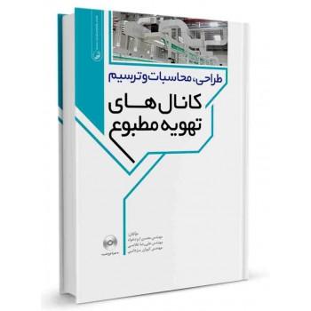 کتاب طراحی ، محاسبات و ترسیم کانال های تهویه مطبوع تالیف محسن ایزدخواه