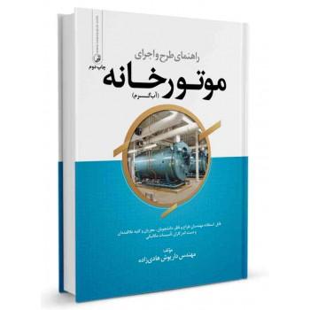 کتاب راهنمای طرح و اجرای موتورخانه (آب گرم) تالیف داریوش هادی زاده
