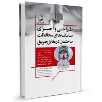 کتاب طراحی و اجرای سامانه های محافظت ساختمان در مقابل حریق تالیف علی فاضل