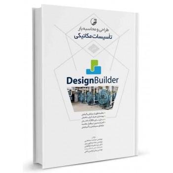 کتاب طراحی و محاسبه بار تاسیسات مکانیکی در Design Builder تالیف حامد مصلحی