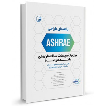 کتاب راهنمای طراحی ASHRAE برای تاسیسات ساختمان های بلند مرتبه تالیف فرهام مقدم راد