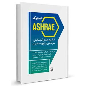 کتاب هندبوک ASHRAE کاربردهای گرمایش سرمایش و تهویه مطبوع تالیف دکتر سید علیرضا ذوالفقاری