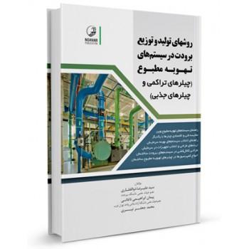 کتاب روشهای تولید و توزیع برودت در سیستم های تهویه مطبوع تالیف دکتر سید علیرضا ذوالفقاری