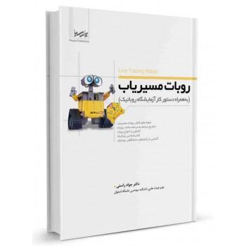 کتاب روبات مسیریاب تالیف جواد راستی