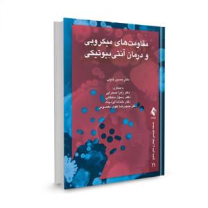 کتاب مقاومت های میکروبی و درمان آنتی بیوتیکی تالیف دکتر حسین خلیلی