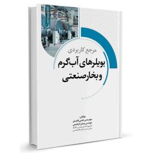 کتاب مرجع کاربردی بویلرهای آب گرم و بخار صنعتی تالیف علی فاضل