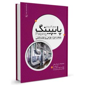 کتاب مرجع کاربردی پایپینگ تالیف روی آ. پاریشر ترجمه ابوذر ملکیان