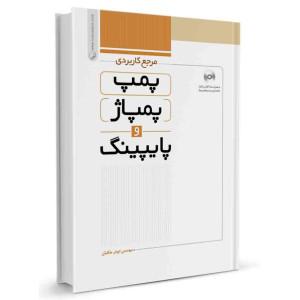 کتاب مرجع کاربردی پمپ ، پمپاژ و پایپینگ تالیف ابوذر ملکیان