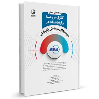 کتاب راهنمای عملی کنترل سروصدا و ارتعاشات در سیستم های سرمایش و گرمایش تالیف سید علیرضا ذوالفقاری