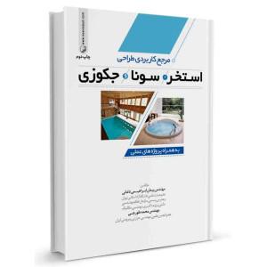 کتاب مرجع کاربردی طراحی استخر ، سونا و جکوزی تالیف پیمان ابراهیمی
