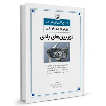 کتاب مرجع کاربردی طراحی بهره برداری و نگهداری توربین های بادی تالیف وحید عظیم زاده