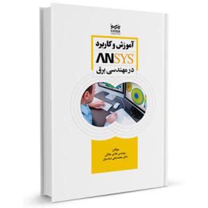 کتاب آموزش و کاربرد ANSYS در مهندسی برق تالیف هادی جلالی