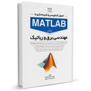 کتاب اصول کدنویسی و شبیه سازی با MATLAB برای مهندسی برق و رباتیک تالیف غلامرضا نظم آراء