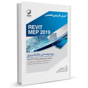 کتاب آموزش کاربردی و تخصصی REVIT MEP 2019 ویژه مهندسان مکانیک و برق تالیف حمزه نقویان
