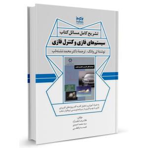 کتاب تشریح کامل مسائل کتاب سیستم های فازی و کنترل فازی تالیف غلامرضا نظم آراء
