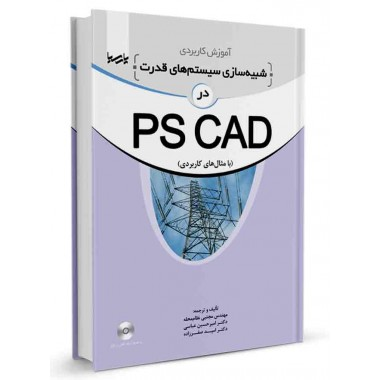 کتاب آموزش کاربردی شبیه سازی سیستم های قدرت در PSCAD تالیف مجتبی نظام محله