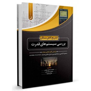 کتاب تشریح کامل مسائل بررسی سیستم های قدرت تالیف محمدصادق جوادی