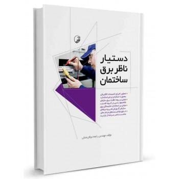 کتاب دستیار ناظر برق ساختمان تالیف رابعه عرفان منش
