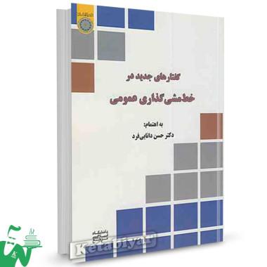 کتاب گفتارهای جدید در خط مشی گذاری عمومی تالیف دکتر حسن دانایی فرد