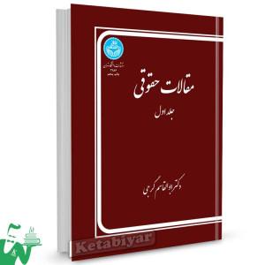کتاب مقالات حقوقی (جلد اول) تالیف دکتر ابوالقاسم گرجی
