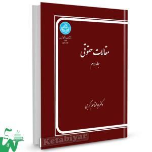 کتاب مقالات حقوقی (جلد دوم) تالیف دکتر ابوالقاسم گرجی