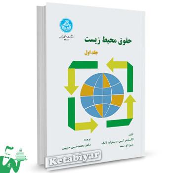 کتاب حقوق محیط زیست (جلد اول) تالیف الکساندر کیس ترجمه دکتر محمدحسن حبیبی