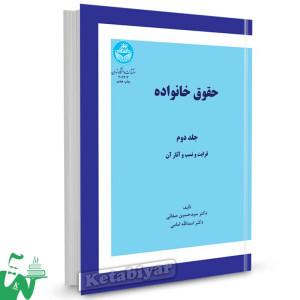 کتاب حقوق خانواده (جلد دوم) قرابت و نسب و آثار آن تالیف دکتر سید حسین صفایی