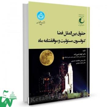 کتاب حقوق بین الملل فضا کنوانسیون مسئولیت و موافقتنامه ماه تالیف دکتر الهام امین زاده