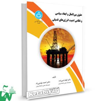 کتاب حقوق بین الملل و ابعاد سیاسی و نظامی امنیت انرژی های فسیلی تالیف دکتر الهام امین زاده