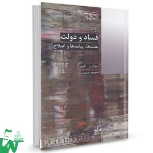 کتاب فساد و دولت (علتها، پیامدها و اصلاح) تالیف سوزان رز - اکرمن ترجمه منوچهر صبوری