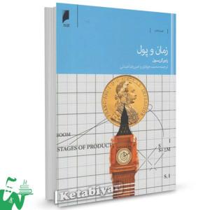 کتاب زمان و پول تالیف راجر گریسون ترجمه محمد جوادی