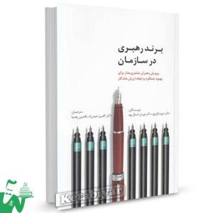 کتاب برند رهبری در سازمان تالیف دیوید اولریچ ترجمه کامبیز حیدرزاده