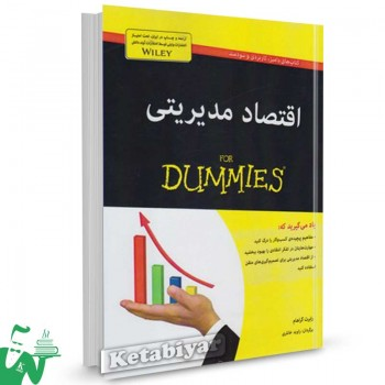 کتاب اقتصاد مدیریتی تالیف رابرت گراهام ترجمه راوید خانلری