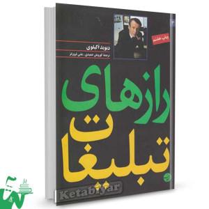 کتاب رازهای تبلیغات تالیف دیوید اگیلوی ترجمه کوروش حمیدی