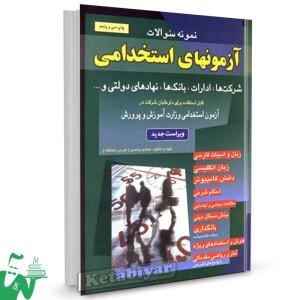 کتاب آزمونهای استخدامی شرکتها ، ادارات ، بانکها ، نهادهای دولتی و ... تالیف جمشید واحدی