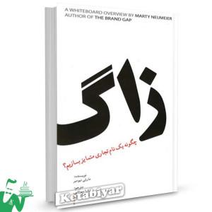 کتاب زاگ (چگونه یه نام تجاری متمایز بسازیم) تالیف مارتی نویمایر ترجمه سارا میرزایی