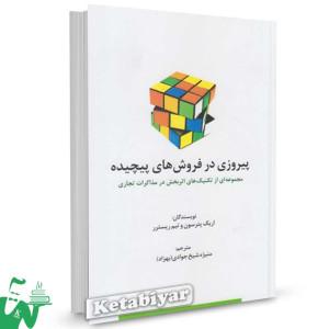 کتاب پیروزی در فروشهای پیچیده تالیف اریک پترسون ترجمه منیژه شیخ جوادی