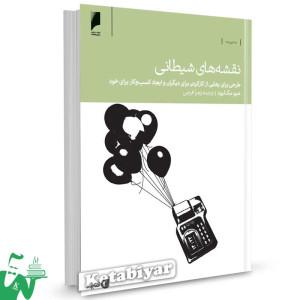 کتاب نقشه های شیطانی تالیف هیومک لیود ترجمه زهرا فرجی