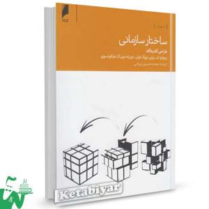کتاب ساختار سازمانی (طراحی گام به گام) تالیف ریچارد ام. برتن ترجمه محمدحسین بیرامی