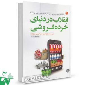 کتاب انقلاب در دنیای خرده فروشی تالیف استفان نیمایر ترجمه مجید نوریان