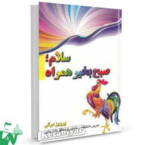 کتاب سلام ؛ صبح بخیر همراه تالیف پرویز درگی