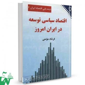 کتاب اقتصاد سیاسی توسعه در ایران امروز تالیف فرشاد مومنی