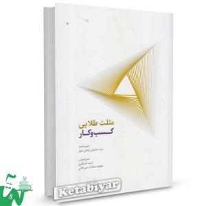 کتاب مثلث طلایی کسب و کار تالیف برت مارتین اوهر مولر ترجمه امید عسگری