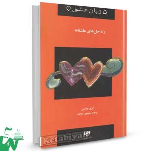 کتاب 5 زبان عشق : راه حل های عاشقانه تالیف گری چاپمن ترجمه سیمین موحد